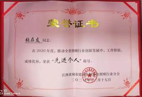 """热烈祝贺公司总经理张在友先生荣获  2020江西彩杏娱乐线路行业""""创新个人""""称号"""